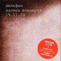 Dolphin / Дельфин. Запись концерта 19.11.2004 - Дельфин / Dolphin