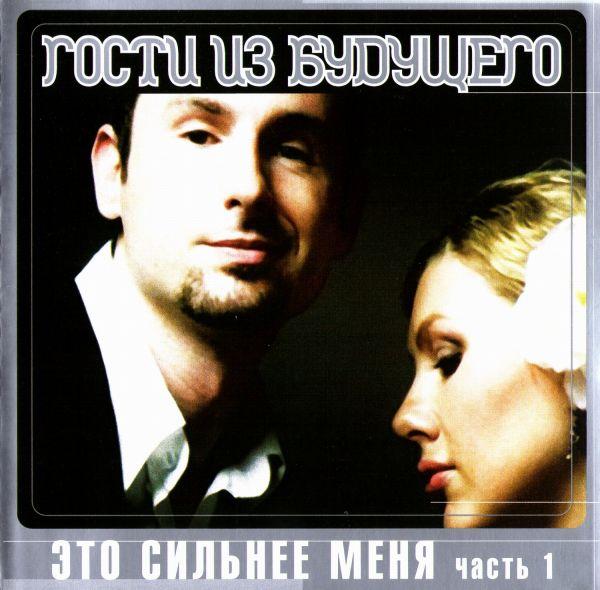 CD Диски Гости из будущего. Это сильнее меня Часть 1 (2008). Collection Edition - Гости из будущего