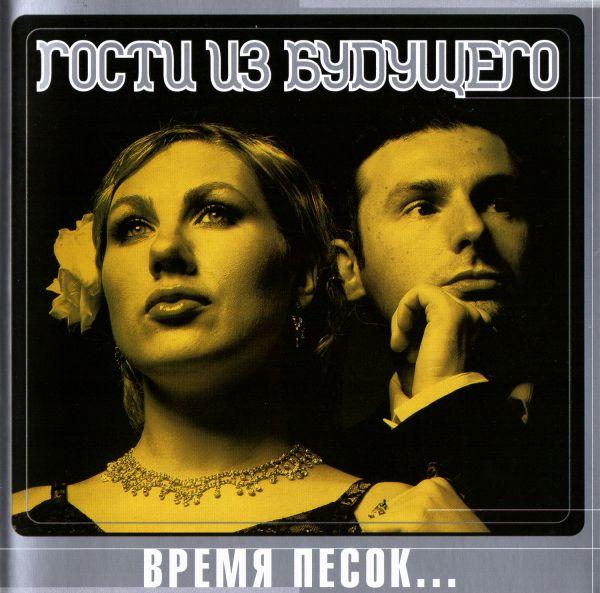 Audio CD Gosti iz budushchego. Vremya pesok (2008). Collection Edition - Gosti iz buduschego