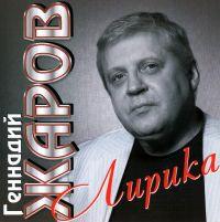 Геннадий Жаров. Лирика - Геннадий Жаров