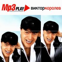 Виктор Королев. Музыкальная коллекция (MP3) - Виктор Королев