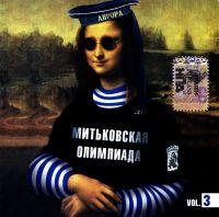 Various Artists. Mitkovskaya olimpiada. Ogon - Vyacheslav Butusov, Chizh & Co , Aleksandr Sklyar, A Shagin, Barokko-Flesh , Dekabr , Sankt-Peterburg
