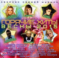 Various Artists. Gorjatschie chity wesny 2015 - Serega , Dmitriy Klimashenko, Goryachiy shokolad , Timur Rodrigez, Vitalij Kozlovskij, Lavika , Natalja Walewskaja