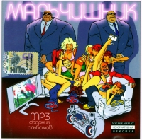 Maltschischnik. mp3 Kollekzija - Malchishnik