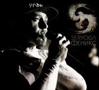 SERYOGA. Феникс (Подарочное издание) - Серега