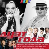 Various Artists. Duet goda - Natasha Koroleva, Diana Gurckaya, Anzhelika Varum, Aleksandr Marshal, Leonid Agutin, Yuta , Aleksandr Malinin