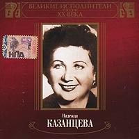 Nadeschda Kasanzewa. Welikie ispolniteli Rossii XX weka (soprano) (mp3) - Nadezhda Kazanceva