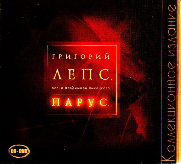 Audio CD Grigorij Leps. Parus. Pesni Wladimira Wysozkogo. Kollekzionnoe isdanie (Geschenkausgabe) - Grigori Leps
