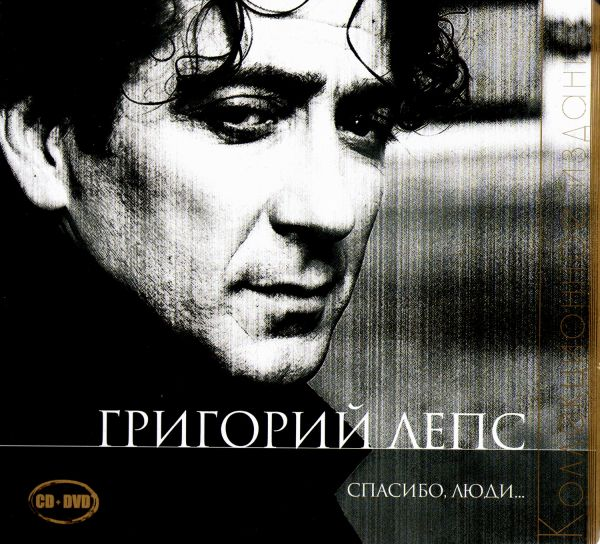 CD Диски Григорий Лепс. Спасибо, люди... Коллекционное издание (Подарочное издание) - Григорий Лепс