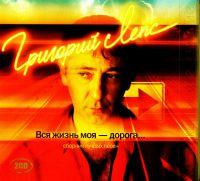 Grigorij Leps. Wsja schisn moja - doroga... Kollekzionnoe isdanie (2CD) (Geschenkausgabe) - Grigori Leps