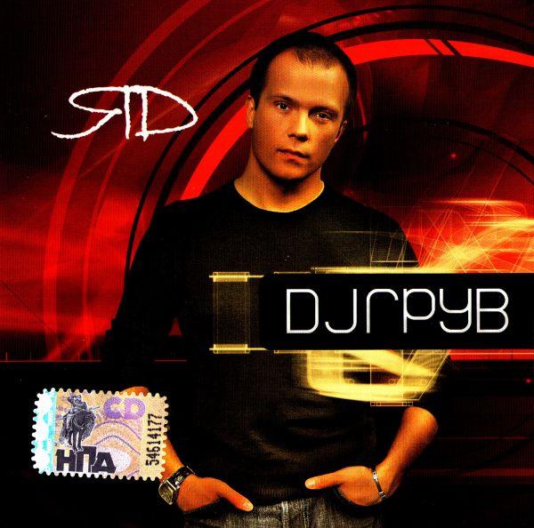 CD Диски DJ Грув. Яд - DJ Грув (DJ Groove)