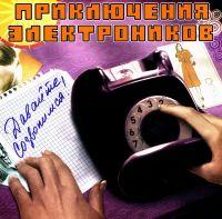 Priklyucheniya Elektronikov. Davayte sozvonimsya! - Priklyucheniya Elektronikov
