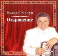 Valeriy Kovtun. Otkrovenie - Valerij Kovtun