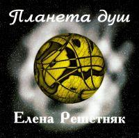 Elena Reshetnyak. Planeta dush - Elena Reshetnyak