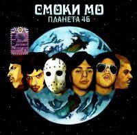 Смоки Мо. Планета 46 - Смоки Мо