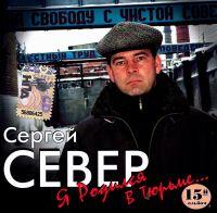 Sergej Sewer. Ja rodilsja w tjurme... 15-yj albom - Sergey Sever