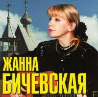 Zhanna Bichevskaya. Grand Collection (2010) - Zhanna Bichevskaya