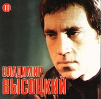 Vladimir Vysotskiy. Rossiyskie Bardy. Chast 2 (2010) - Vladimir Vysotsky