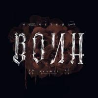 Би-2. Нечётный воин. Лучшее (2005 - 2015) (2CD) - Би-2