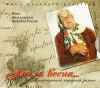 Byla wesna... Tradizionnyj narodnyj romans. Pojut folklornye ansambli Rossii - Folklore Cossack Ensemble Bratina , Kazachiy Krug
