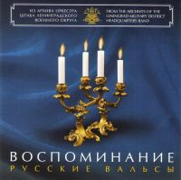 Memory. Russian Waltzes (Vospominanie. Russkie valsy) - Leningrad Military District Headquarters Band Art Director and Chief Conductor Distinguished artist of Russia colonel Nikolai Uschapovsky