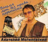 Anatoliy Mogilevskiy. Vosem let bez prava perepiski - Anatoliy Mogilevskiy