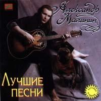 Лучшие Песни - Александр Малинин