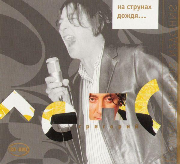 Audio CD Grigorij Leps. Na strunach doschdja. Kollekzionnoe isdanie (Geschenkausgabe) - Grigori Leps