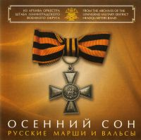 Autumn Slumber. Russian Marches and Waltzes. Leningrad Military District Headquarters Band. (Osenniy son. Russkie marshi i valsy) - Leningrad Military District Headquarters Band Art Director and Chief Conductor Distinguished artist of Russia colonel Nikolai Uschapovsky