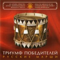Leningrad Military District Headquarters Band. Triumph of the Winners. Russian Marches (Triumf Pobediteley. Russkie marshi) - Leningrad Military District Headquarters Band Art Director and Chief Conductor Distinguished artist of Russia colonel Nikolai Uschapovsky