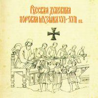 Russian Sacred Chants of the 16th-17th Centuries. Male Choir of the Valaam (Russkaya Dukhovnaya Khorovaya Muzyka 16-17 Vekov) - The Male choir of the 'Valaam' Institute for Choral Art , Igor Uschakov