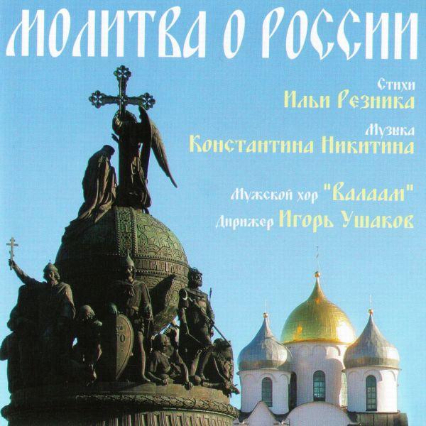 Audio CD Prauer for Russia (Molitwa o Rossii. Musykalno-poetitscheskij zikl) - The Male choir of the 'Valaam' Institute for Choral Art , Ilya Reznik, Konstantin Nikitin, Igor Uschakov
