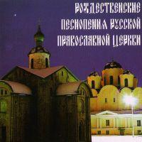 Christmas hymns of the russian orthodox church (Rozhdestvenskie pesnopeniya Russkoy pravoslavnoy Tserkvi) - The Male choir of the 'Valaam' Institute for Choral Art , Igor Uschakov
