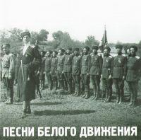 Pesni belogo dvizheniya - The Male choir of the 'Valaam' Institute for Choral Art , Igor Uschakov