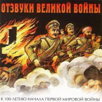 Otzvuki Velikoy voyny. K 100-letiyu nachala pervoy mirovoy voyny - The Male choir of the 'Valaam' Institute for Choral Art , Igor Uschakov