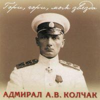 Gori, gori, moya zvezda. Admiral A.V. Kolchak - The Male choir of the 'Valaam' Institute for Choral Art , Igor Uschakov