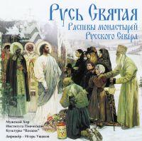 Monastic chants of russian north (Rus Swjataja. Raspewy monastyrej russkogo sewera) - The Male choir of the 'Valaam' Institute for Choral Art , Igor Uschakov