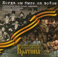 Muzhskoy folklornyy ansambl kazachey pesni