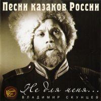 Vladimir Skuntcev. Songs of Russian cossacks (Vladimir Skuntcev. Ne dlya menya. Pesni kazakov Rossii) - Vladimir Skuncev