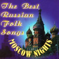 Moscow Nights. The Best Russian Folk Songs (Podmoskovnye vechera. Russkie narodnye pesni) - Artur Eyzen, Anatoliy Solovyanenko, Vokalnoe trio Relikt