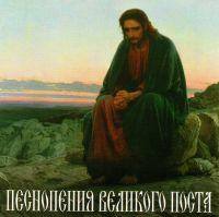 Sacred lenten songs (Pesnopeniya Velikogo Posta. Muzhskoy khor Valaam) - Igor Uschakov, Muzhskoj hor Instituta Pevcheskoj Kultury `Valaam`