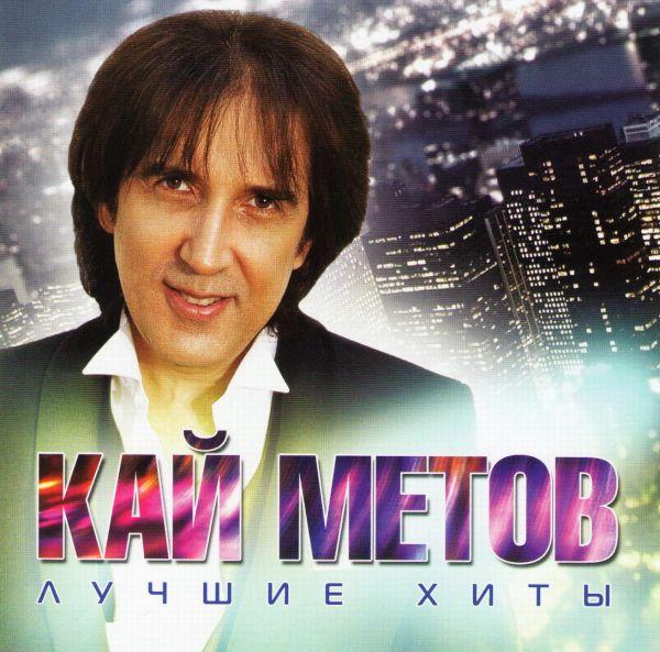 CD Диски Кай Метов. Лучшие хиты - Кай Метов