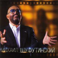 Mikhail Shufutinskiy. Ya prosto medlenno lyublyu - Mikhail Shufutinsky
