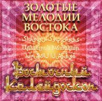 Artem Arutyunyan. Vostochnyy kaleydoskop. Zolotye melodii vostoka - Artem Arutyunyan