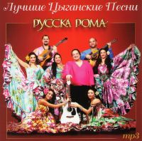 Russka Roma. Luchshie tsyganskie pesni (mp3) - Russka Roma