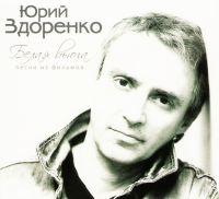 Yuriy Zdorenko. Belaya vyuga. Pesni iz filmov - Yuriy Zdorenko