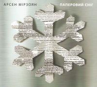 Арсен Мірзоян. Паперовий сніг - Арсен Мірзоян