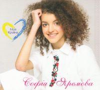 Sofiya Yaremova. Moya krayina - Sofiya Yaremova