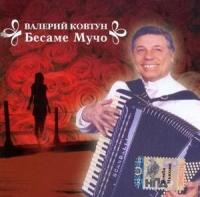 Valeriy Kovtun. Besame Mucho - Valerij Kovtun
