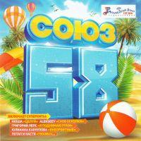 Various Artists. Soyuz 58 - Zhasmin , Ani Lorak, Lolita Milyavskaya (